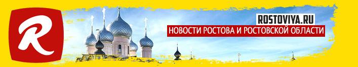 Ростовия.ру — Новости Ростова и РО.